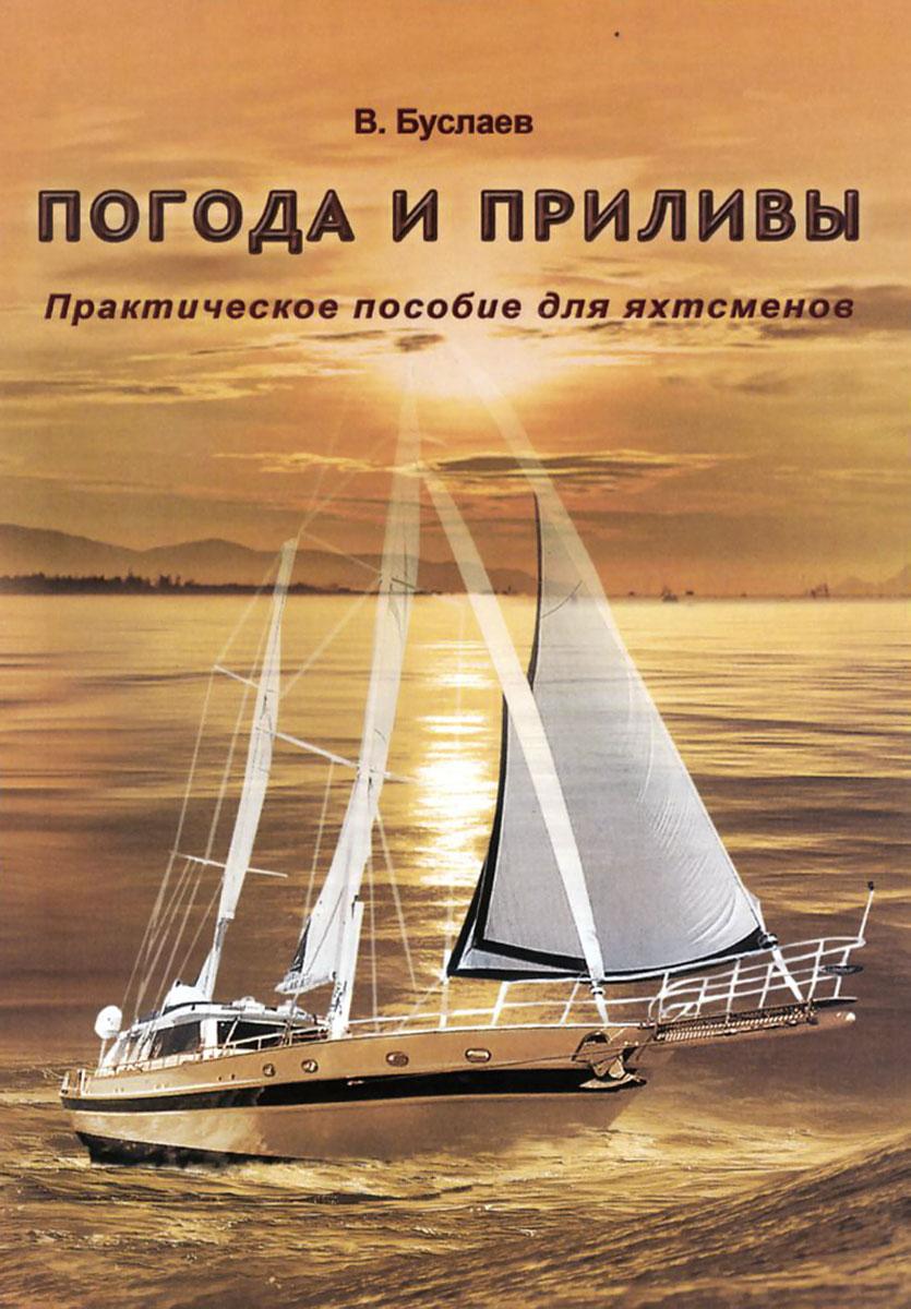 Погода и приливы.Практическое пособие для яхтсменов ( 978-5-030033-41-9 )