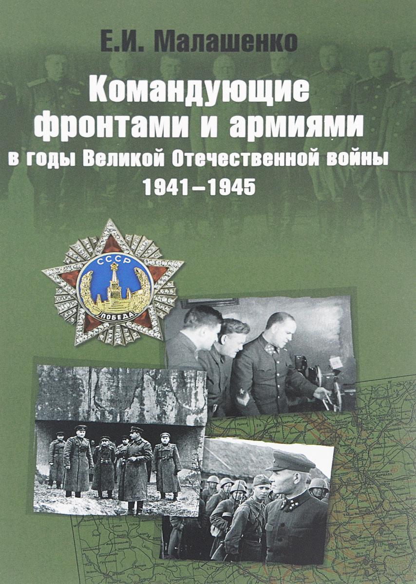Командующие фронтами и армиями в годы Великой Отечественной войны 1941-1945 (12+) ( 978-5-4444-2828-3 )