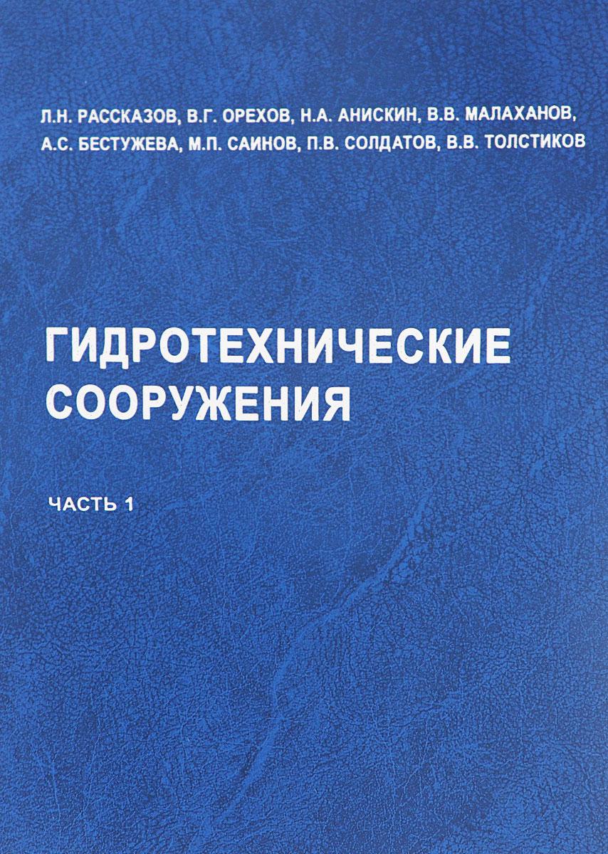 Гидротехнические соружения. Ч.1. Учебник для вузов.