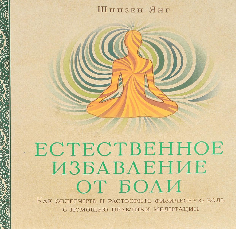 Ориент.С.Естественное избавление от боли.Как облегчить и растворить боль с помощью прак.медит. (16+)