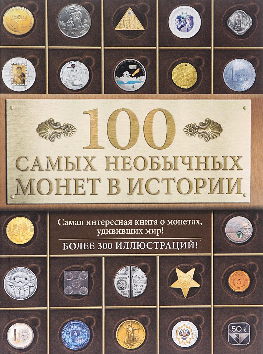 100 самых необычных монет в истории ( 978-5-699-78756-2 )