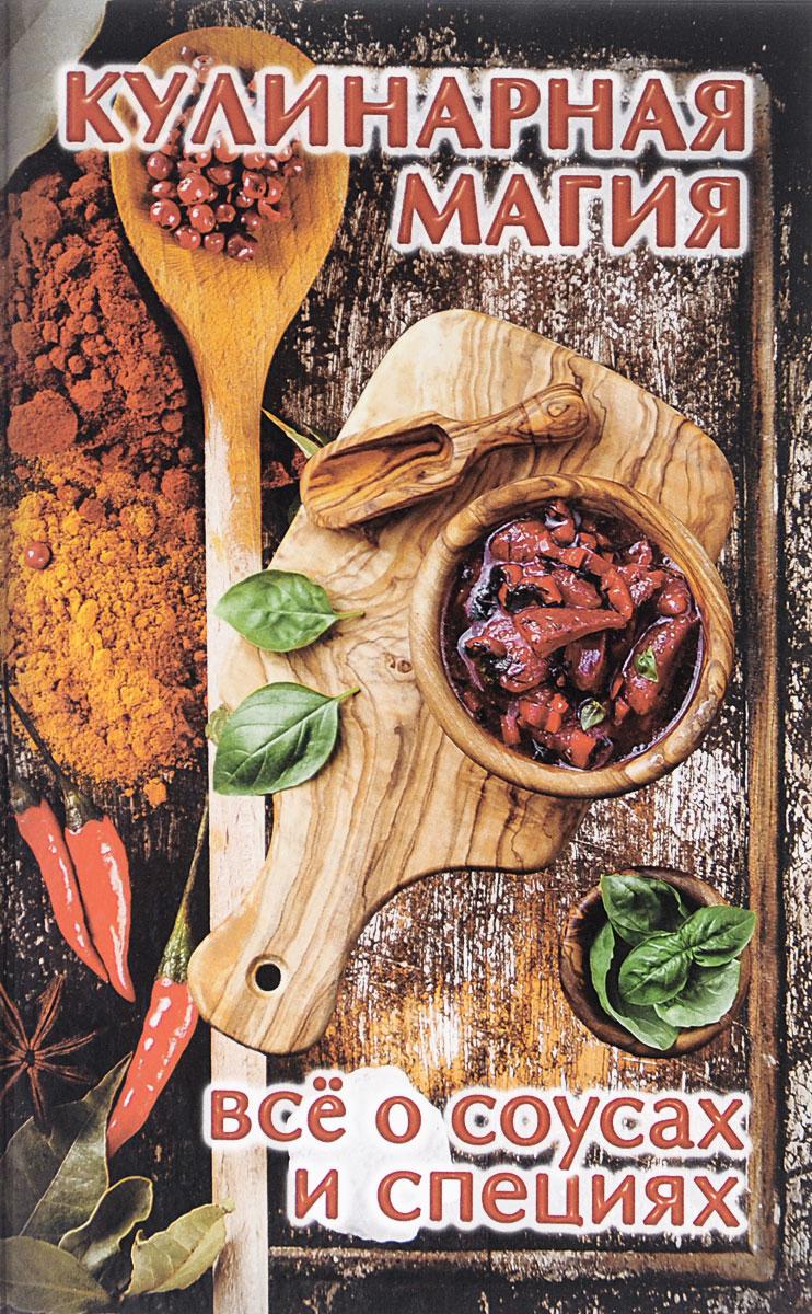 ГМ.Кулинарная магия.Все о соусах и специях