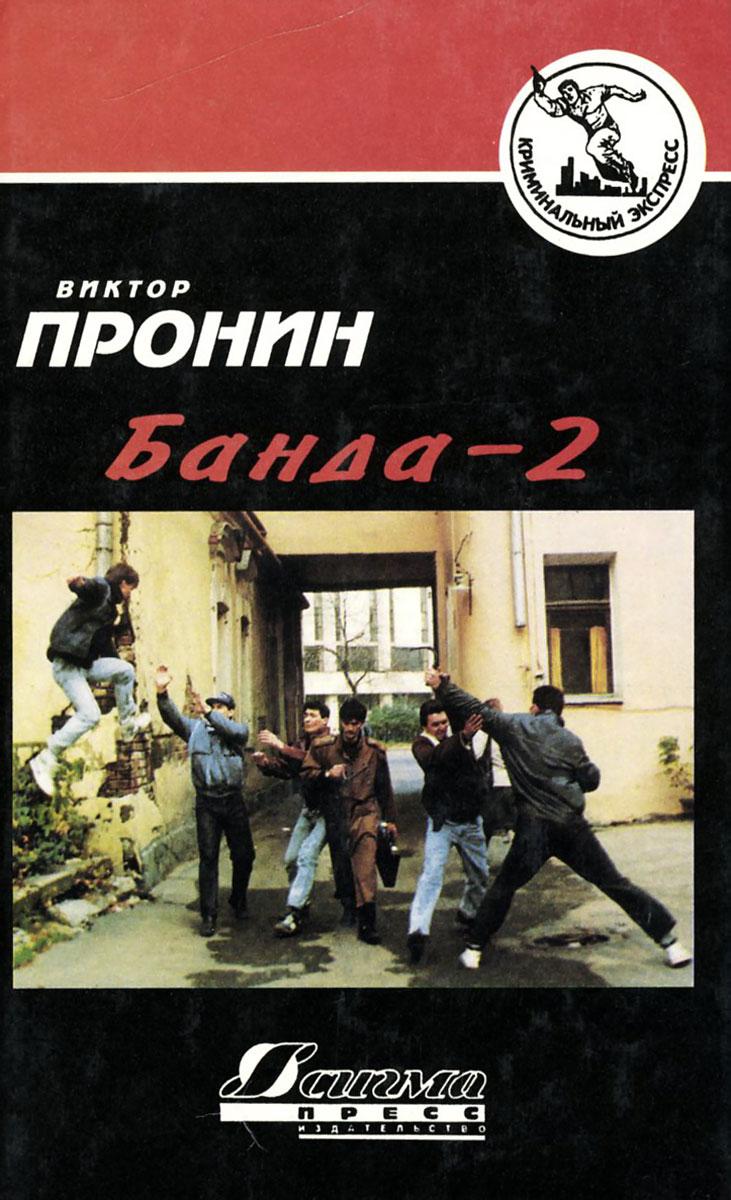 Банда - 2