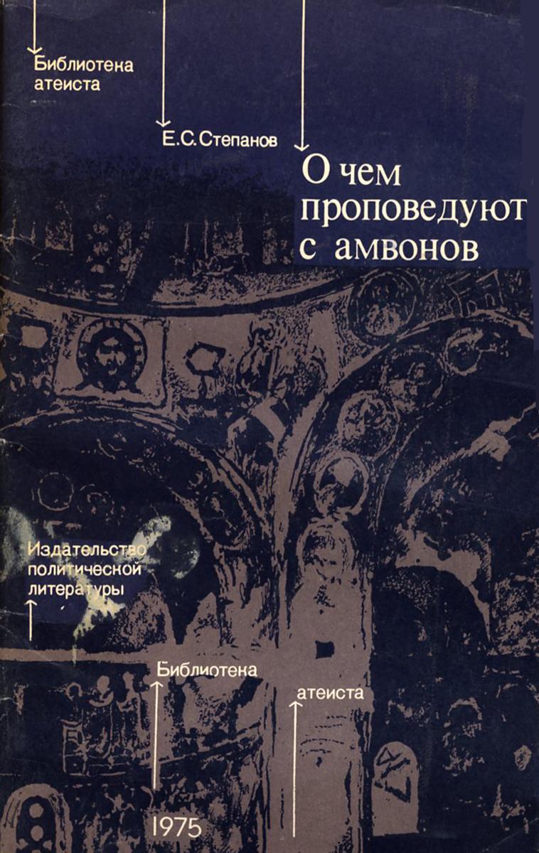 О чем проповедуют с амвонов (критика проповеднической деятельности русской православной церкви)
