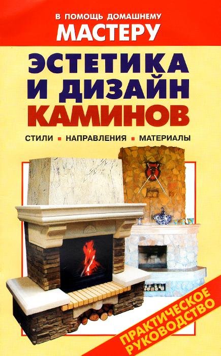 Эстетика и дизайн каминов. Справочник ( 978-5-488-01110-6 )