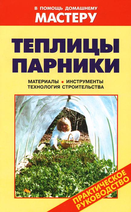 Теплицы. Парники. Справочник ( 978-5-488-02305-5 )