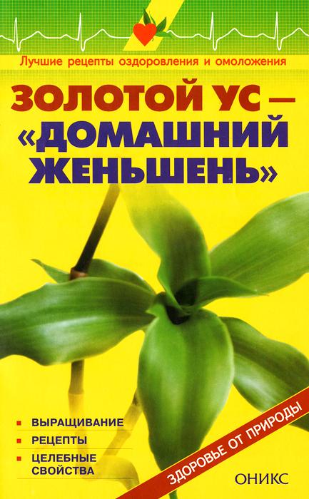 Золотой ус - домашний женьшень. Справочник ( 978-5-488-01394-0 )