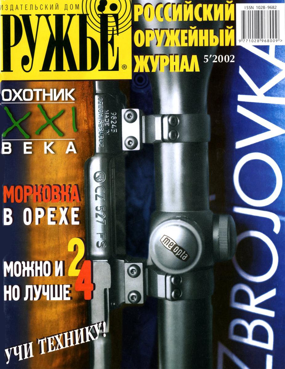 Ружье, № 5, 2002