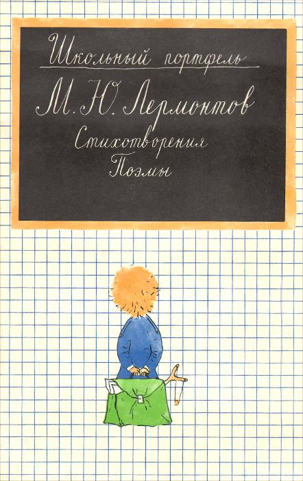 Обложка книги М. Ю. Лермонтов. Стихотворения. Поэмы