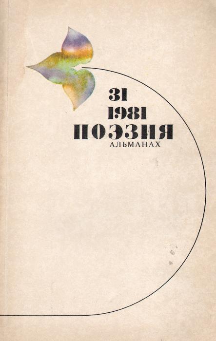 ������. ��������. ������ 31, 1981