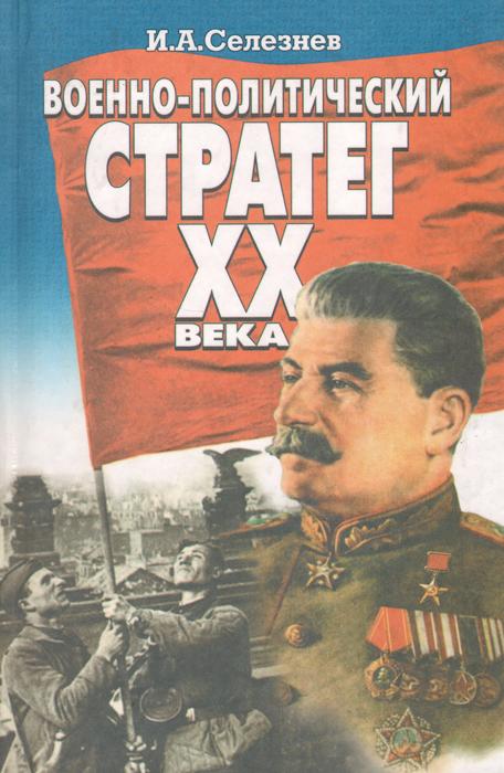 Военно-политический стратег XX века