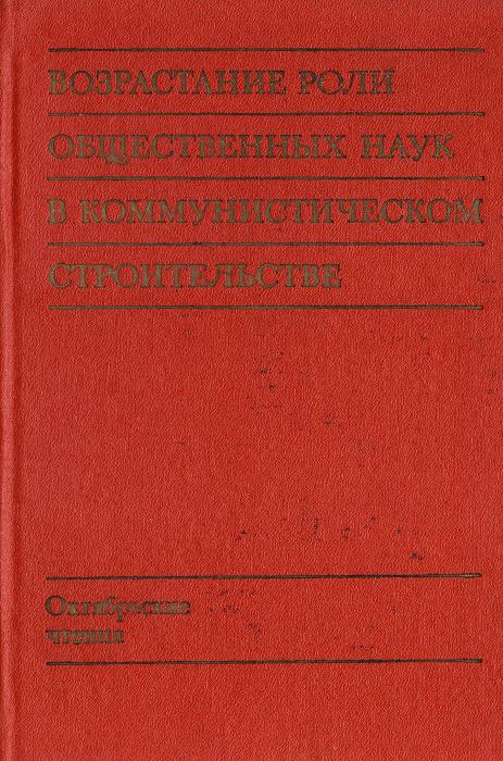 Возрастание роли общественных наук в коммунистическом строительстве