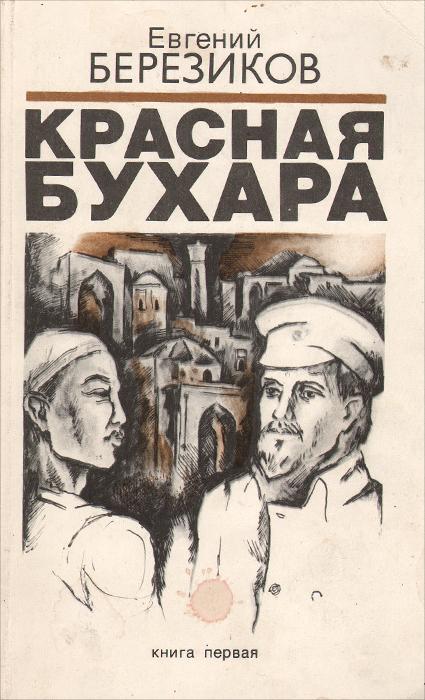 Красная Бухара. Книга 1. Черный перевал