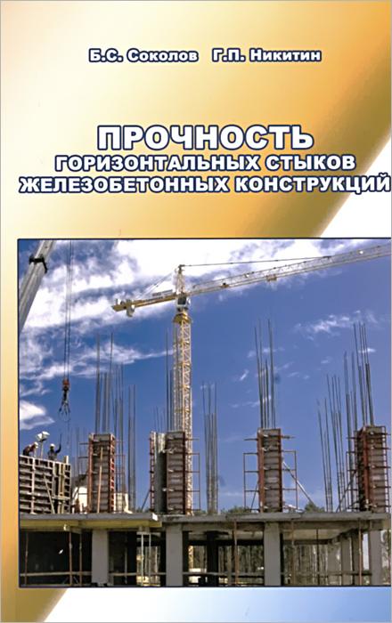 Прочность горизонтальных стыков железобетонных конструкций ( 978-5-93093-725-1 )