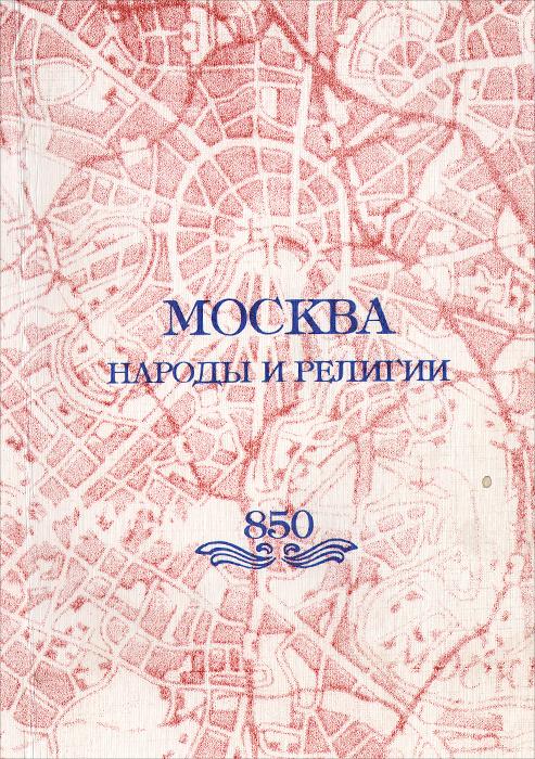 Москва. Народы и религии