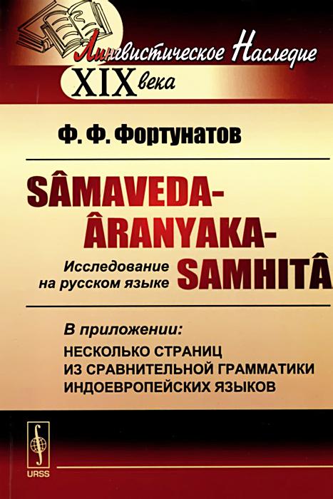 Samaveda-Aranyaka-Samhita. ������������ �� ������� �����