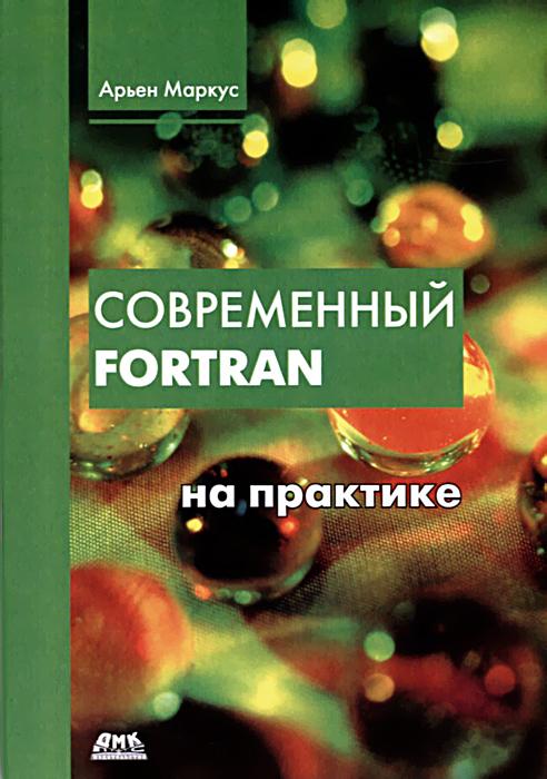 ����������� Fortran �� ��������