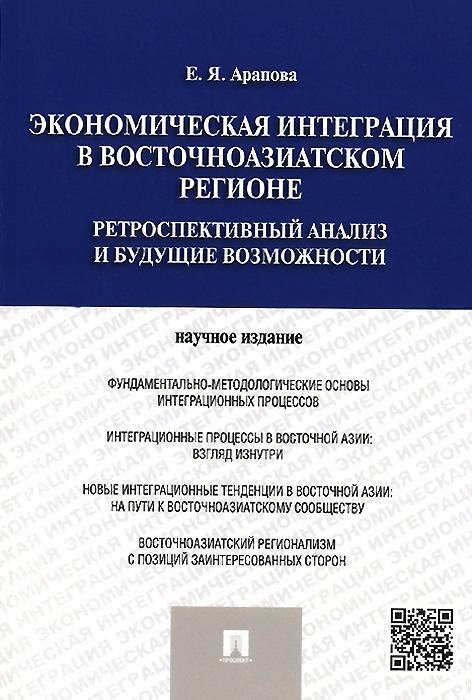 Экономическая интеграция в Восточноазиатском регионе ( 978-5-392-18686-0 )