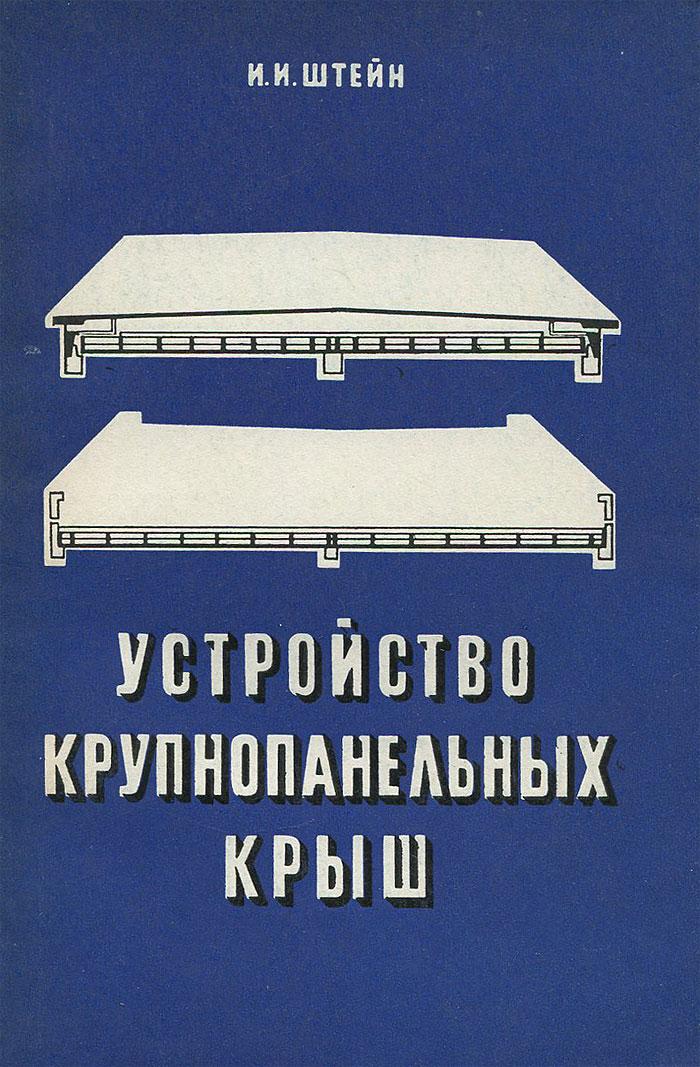 Устройство крупнопанельных крыш