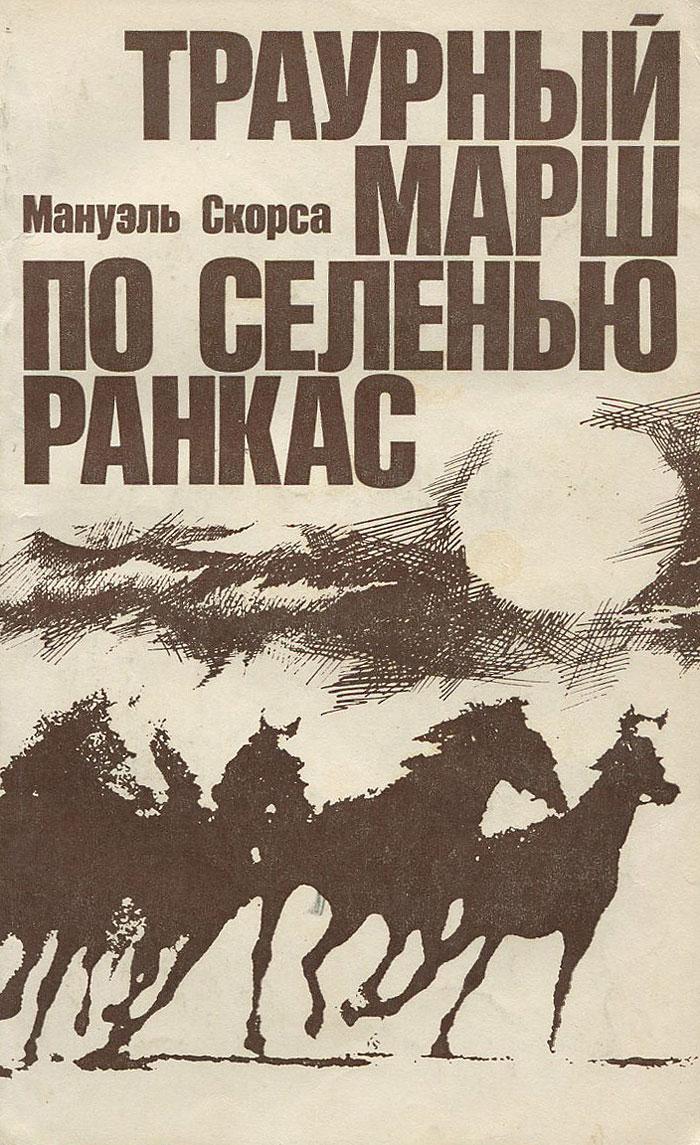Траурный марш по селенью Ранкас