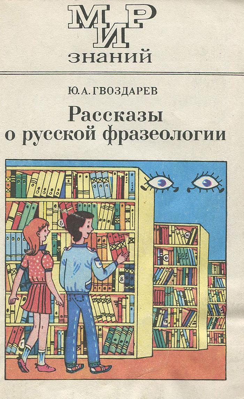 Рассказы о русской фразеологии