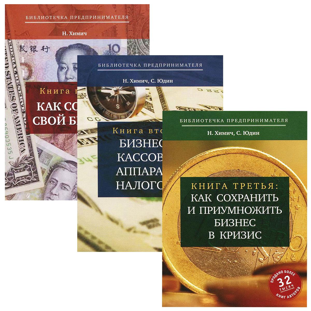 Библиотечка предпринимателя (комплект из 3 книг)
