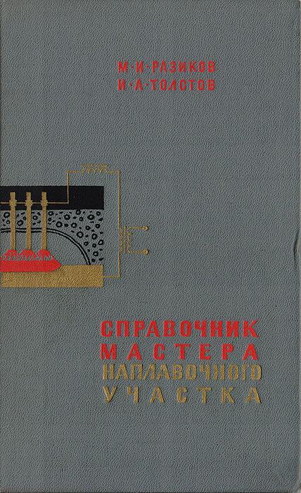 Справочник мастера наплавочного участка