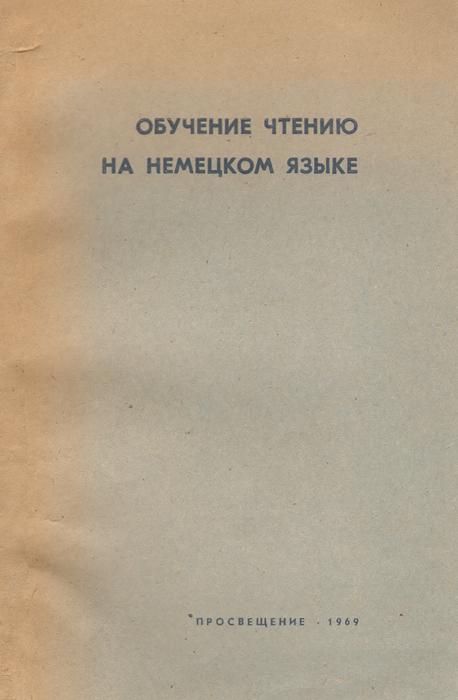 Обучение чтению на немецком языке12296407В сборник вошли статьи учителей немецкого языка, работающих в разных типах школ Ленинграда и некоторых других городов. Авторы делятся своим опытом обучения синтетическому и аналитическому чтению, опытом организации внеклассного чтения учащихся. В сборник включены образцы уроков по обучению чтению, а также список оборотов речи, употребляемых учителем на занятиях.