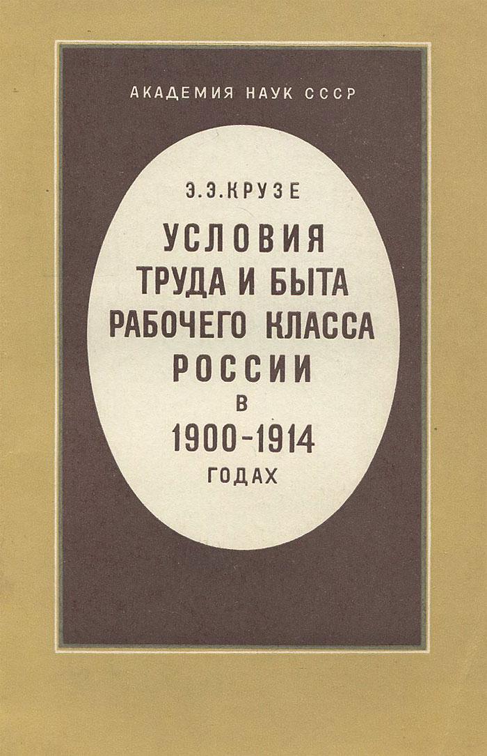 Zakazat.ru: Условия труда и быта рабочего класса России в 1900-1914 годах. Э. Э. Крузе
