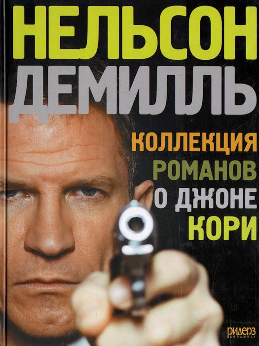 Коллекция романов о Джоне Кори