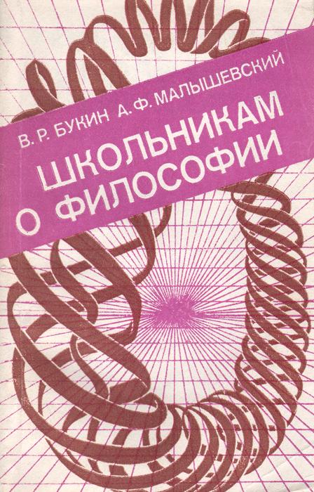Школьникам о философии. Книга для учащихся старших классов