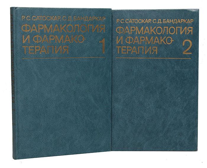 Фармакология и фармакотерапия (комплект из 2 книг)