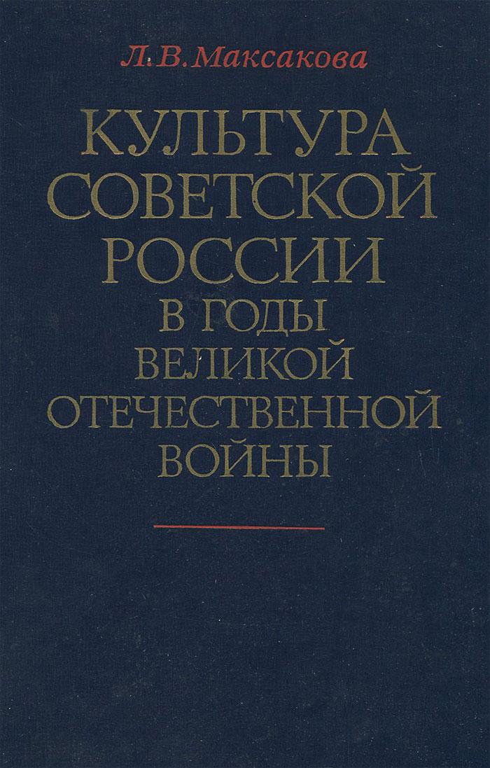 Культура Советской России в годы Великой Отечественной войны