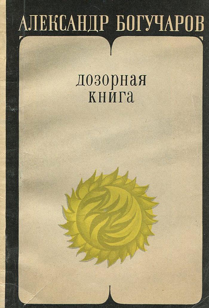 Дозорная книга. Стихи