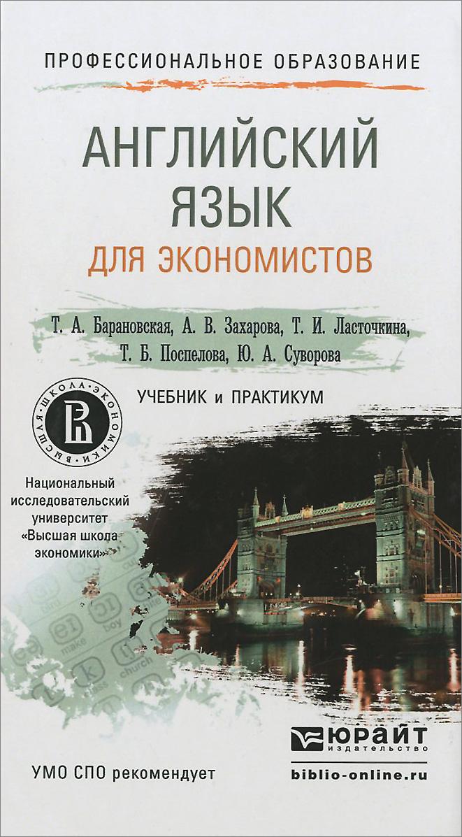 Английский язык для экономистов. Учебник и практикум для СПО