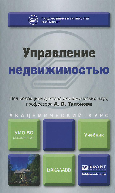 Управление недвижимостью. Учебник для академического бакалавриата ( 978-5-9916-3961-3 )