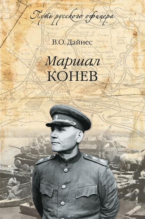 Маршал Конев ( 978-5-4444-2080-5 )