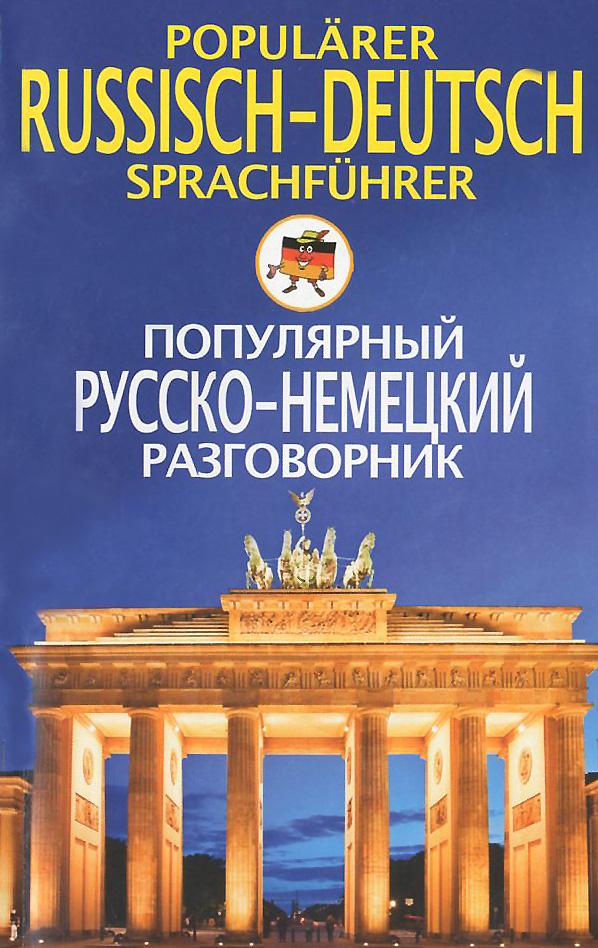 Популярный русско-немецкий разговорник / Popularer russian-deutsch Sprachfuhrer ( 978-5-227-06006-8 )
