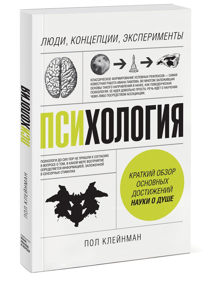 Психология. Люди, концепции, эксперименты ( 978-5-00057-590-1, 978-5-00057-982-4 )