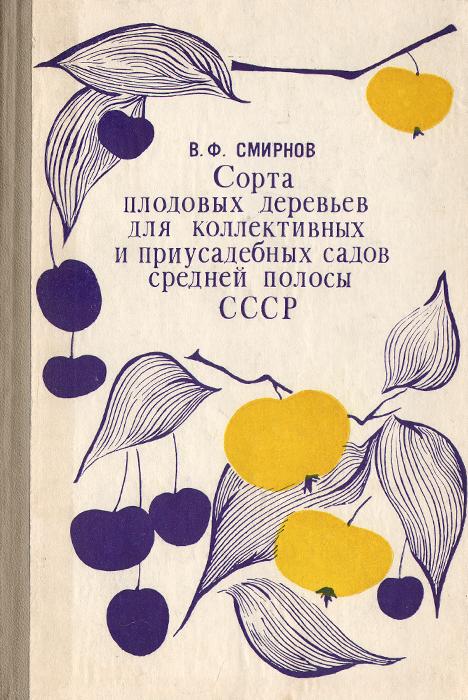 Сорта плодовых деревьев для коллективных и приусадебных садов средней полосы СССР.