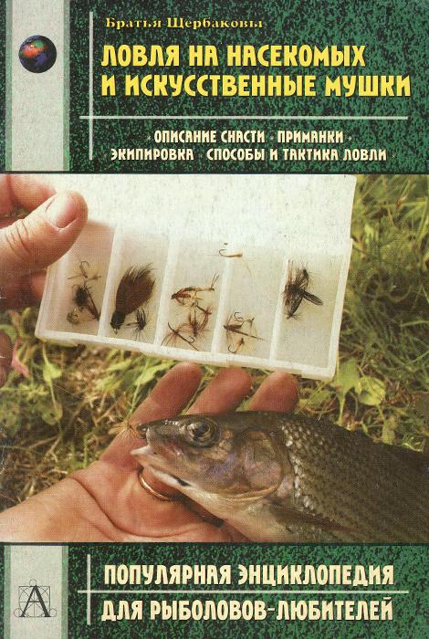 популярная энциклопедия для рыболовов любителей