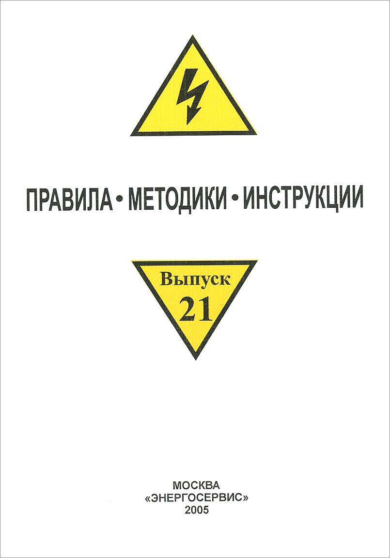 Правила. Методики. Инструкции. Выпуск 21. Правила оперативно-диспетчерского управления в электроэнергетике