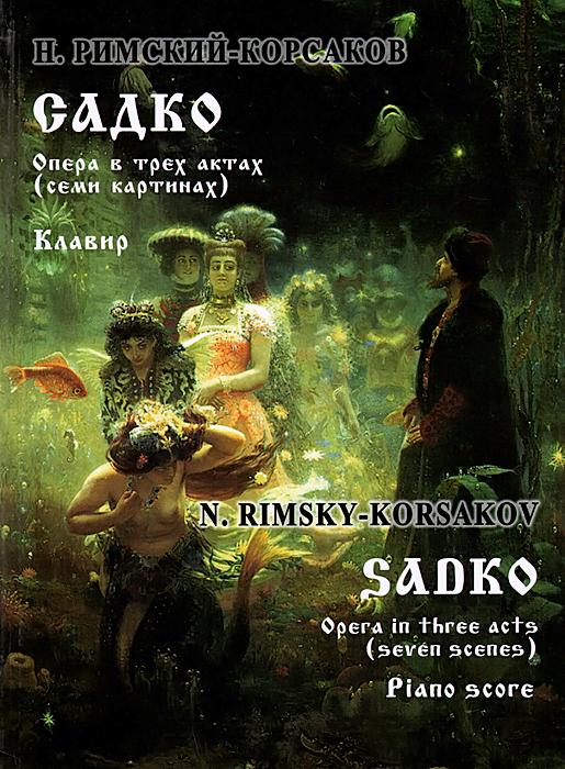 �����. ����� � ���� ����� (���� ��������). ������ / Sadko: Opera in Three Acts (Seven Scenes): Piano Scores