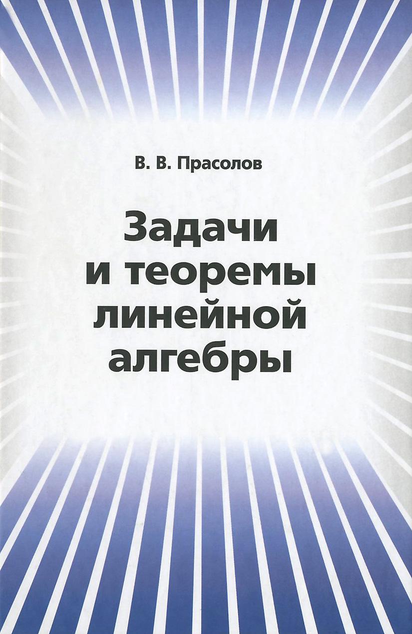Задачи и теоремы линейной алгебры. ( 978-5-4439-0220-3 )