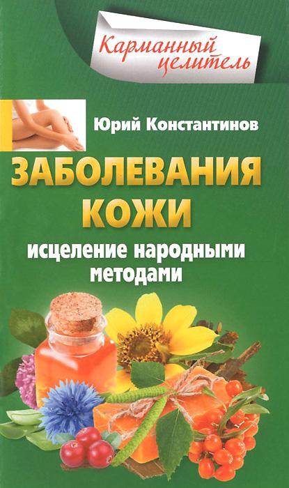 Заболевания кожи ( 978-5-227-05904-8 )