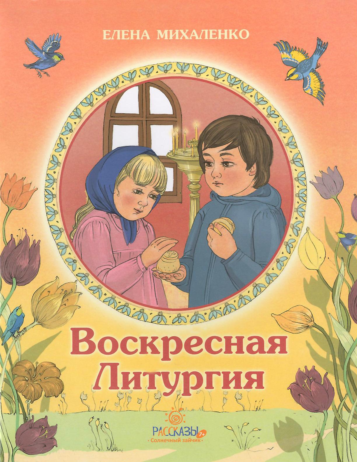 Воскресная Литургия ( 978-985-511-737-8 )