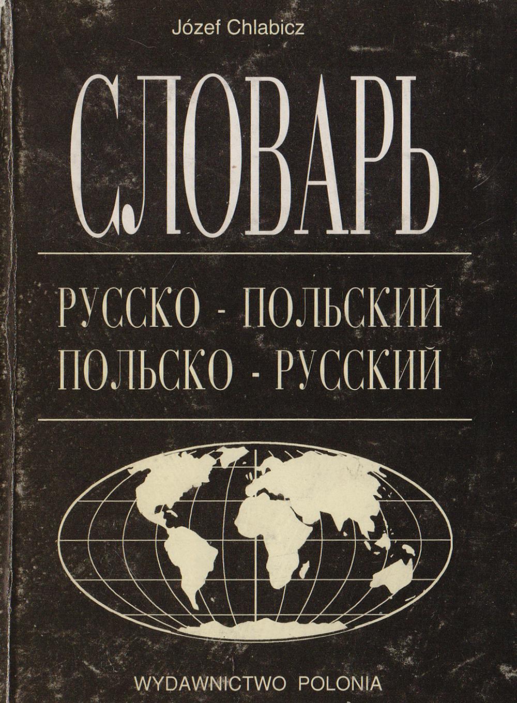 русско-польский словарь для электронной книги