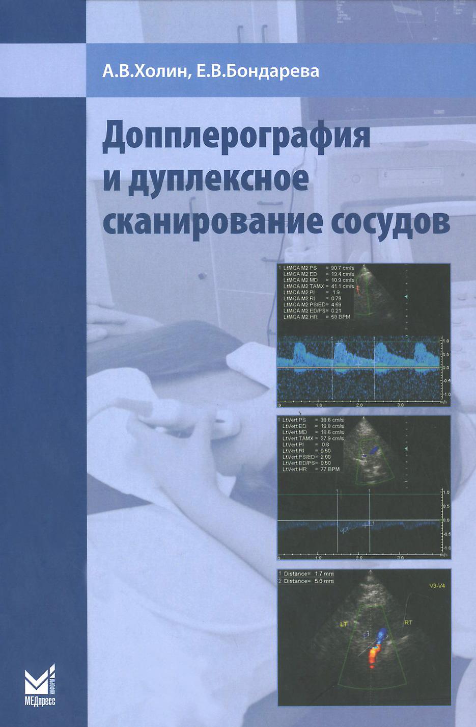 Допплерография и дуплексное сканирование сосудов
