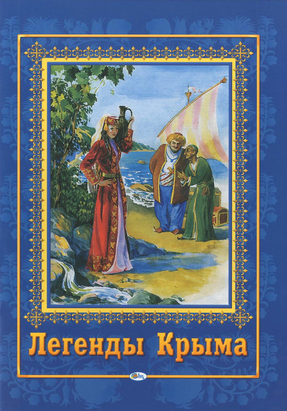 Легенды Крыма ( 966-8112-17-2 )