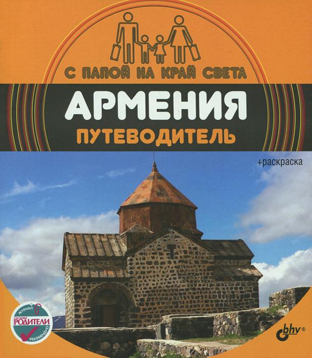 Армения. Путеводитель (+ вкладыш-раскраска)12296407Путеводитель предназначен для путешественников, которые планируют посетить великолепную и загадочную Армению с детьми. Он знакомит со всеми основными достопримечательностями Армении: шумным Ереваном, красивейшим озером Севан, горнолыжным курортом Цахкадзор, лечебницей Джермук с ее знаменитой минеральной водой, заповедным Дилижаном, многочисленными храмами и монастырями. Автор предлагает маршруты, рассчитанные на разную продолжительность путешествия и разные финансовые возможности и разработанные с учетом потребностей маленьких путешественников. Дает советы, чем заняться в Армении в каждое из четырех времен года, а также, как подготовиться к поездке, что рассказать детям перед ней, какие армянские книги прочитать, какие созданные армянами фильмы и мультфильмы посмотреть, что привезти с собой из Армении. В путеводитель вложена раскраска.
